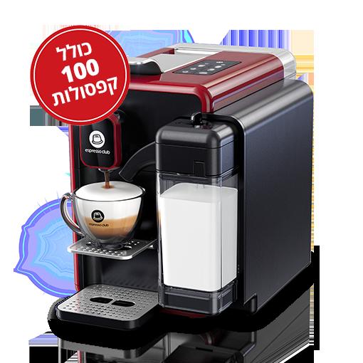מכונת קפה OneTouch וגם 100 קפס' + זוג כוסות וכפיות לאטה מתנה!